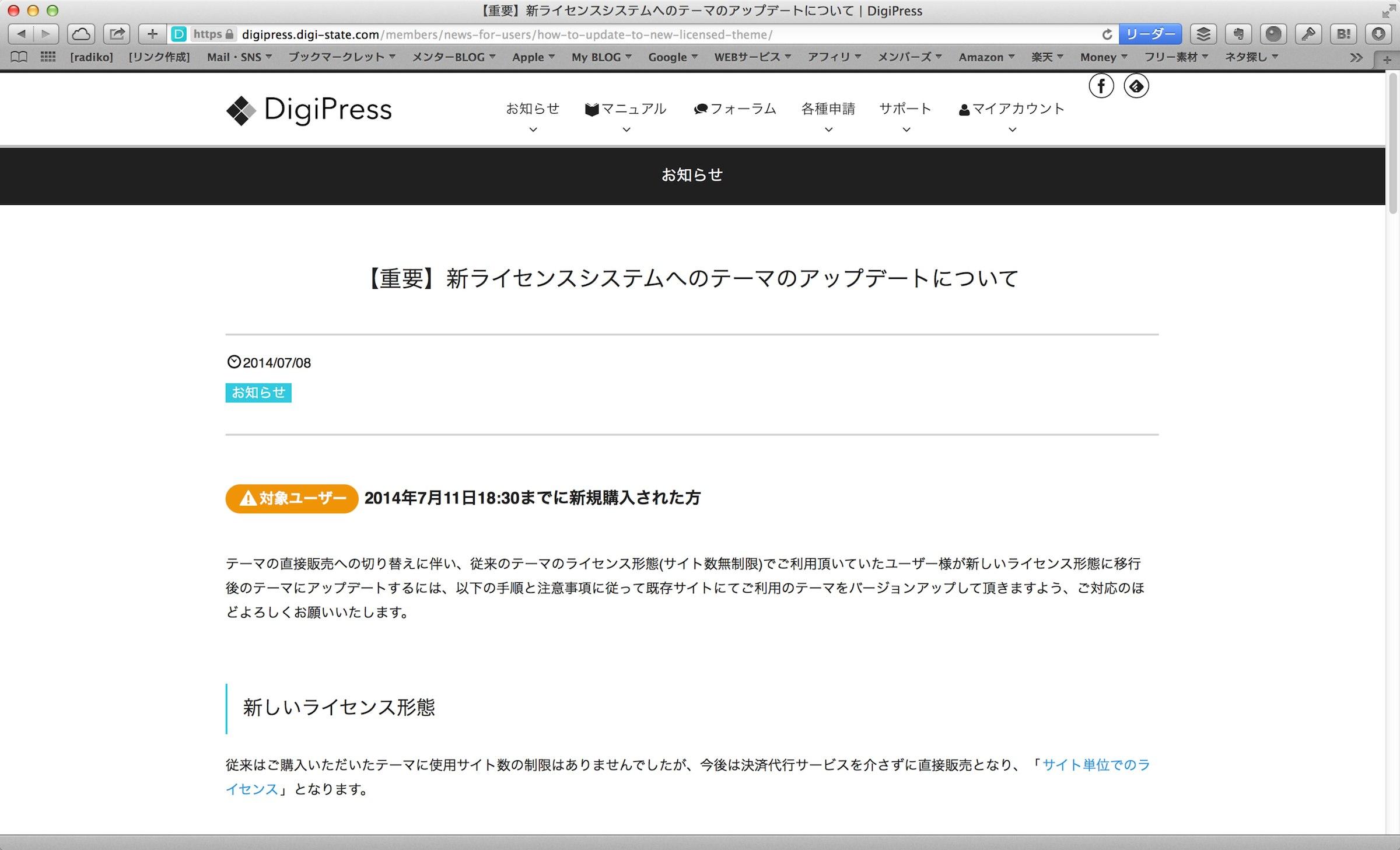 【重要】新ライセンスシステムへのテーマのアップデートについて | DigiPress