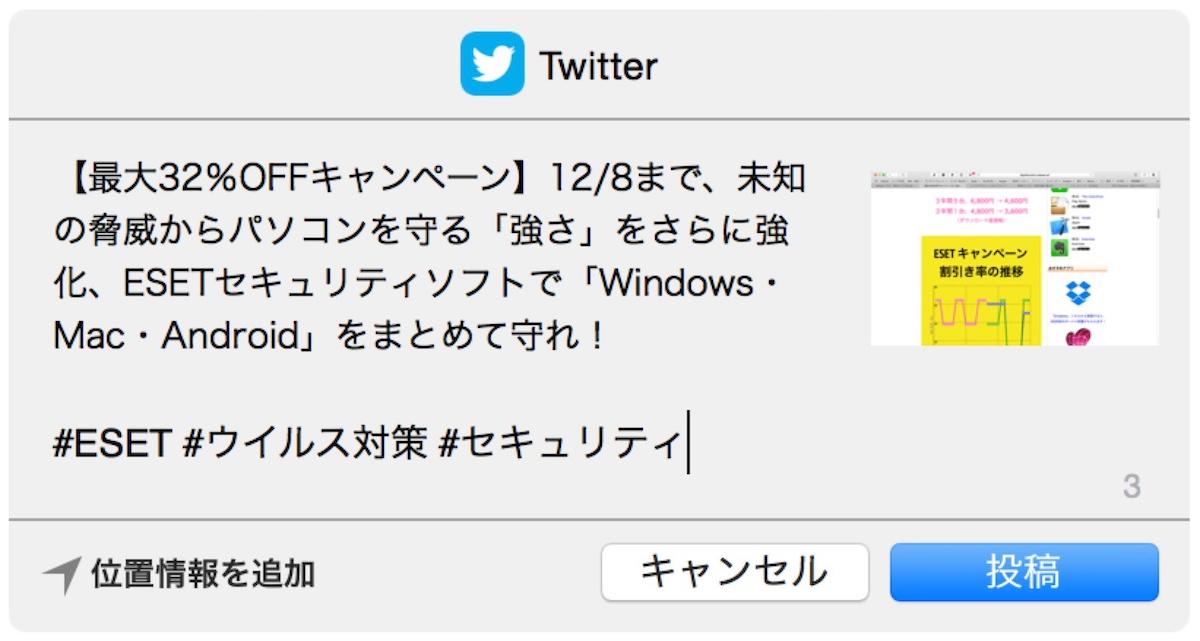 Safari 共有ボタン Twitter
