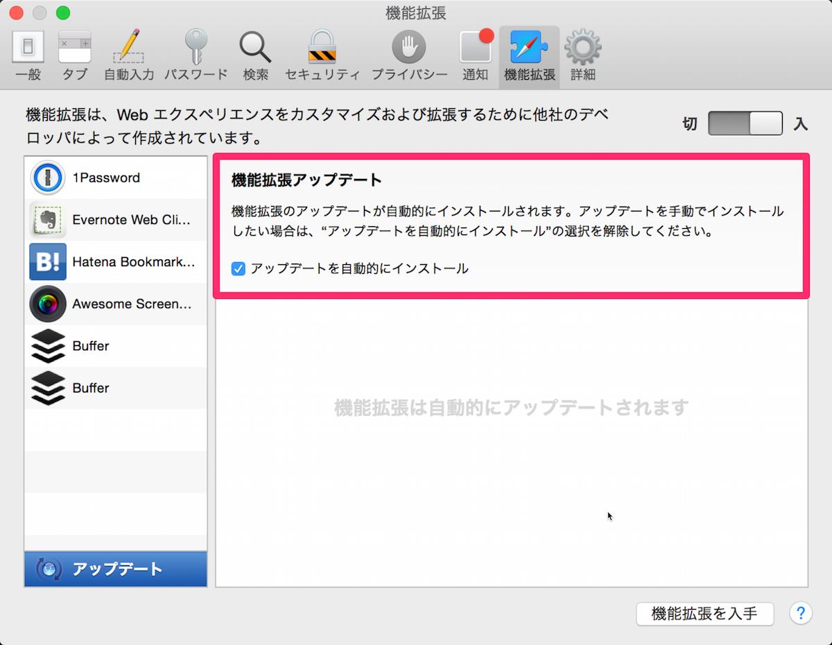 Safari機能拡張