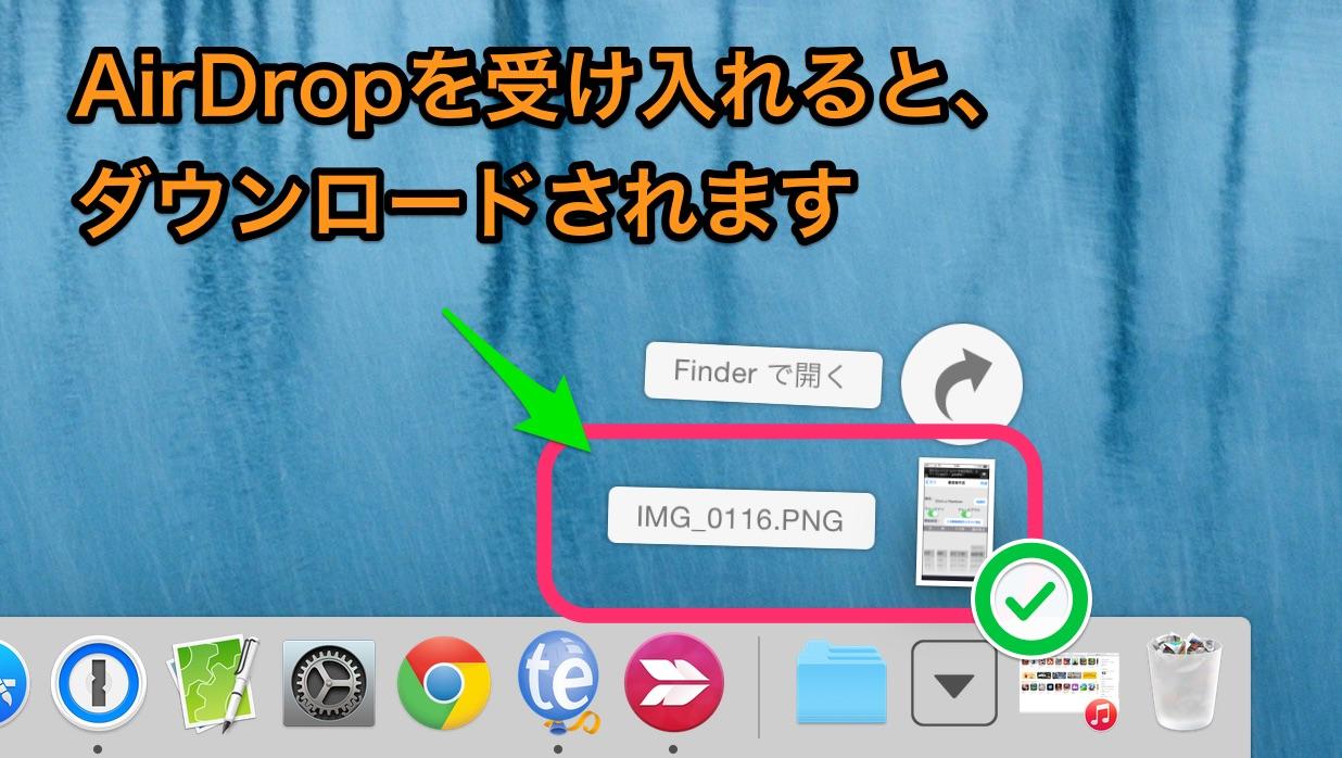 Mac_AirDrop_2
