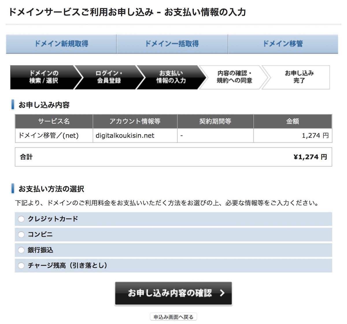 エックスドメイン支払い情報登録
