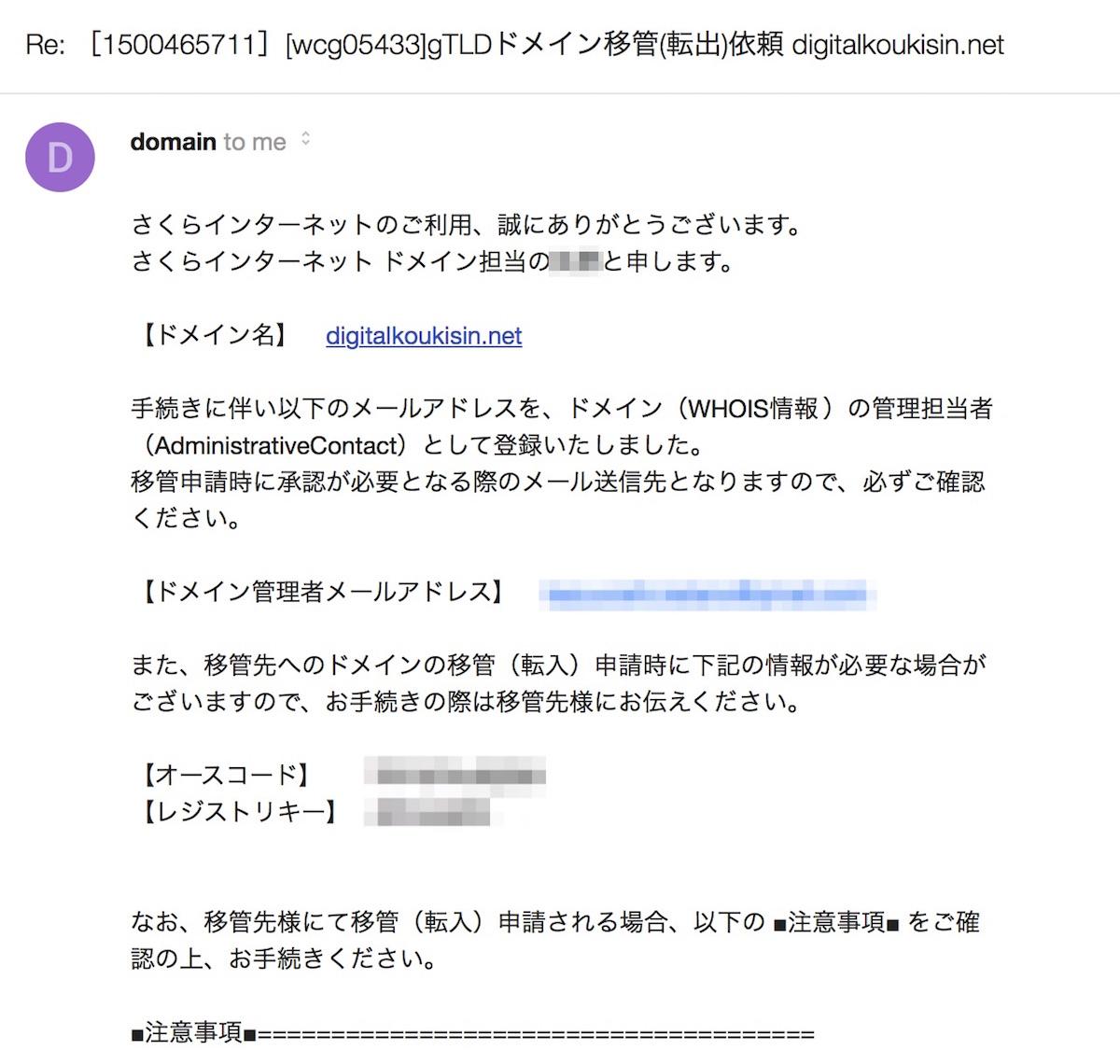 Inbox_–_kazuyoshi_katano_gmail_com