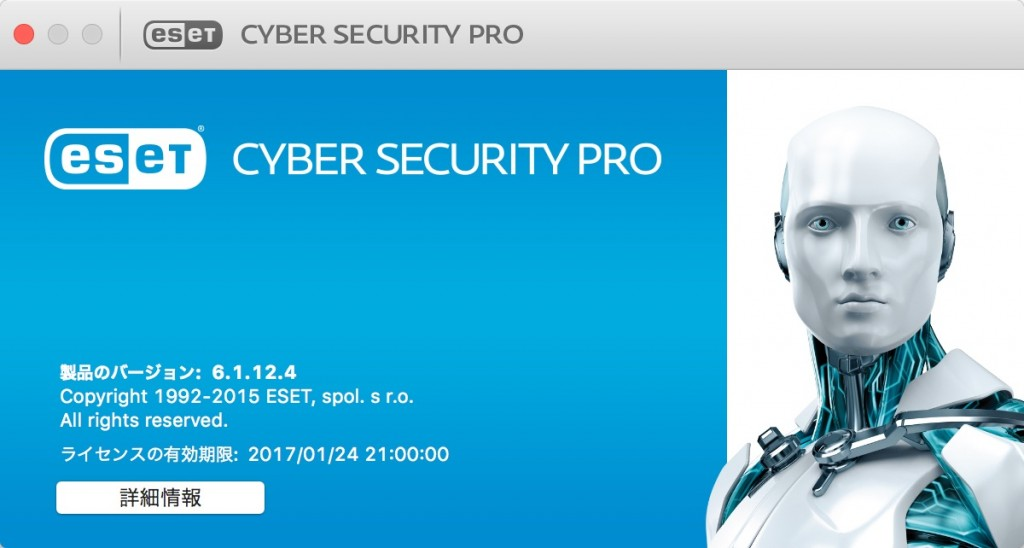 ESET CYBER SECURITY PRO 61124