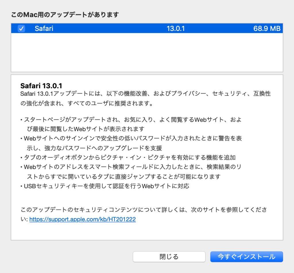 Safari 13.0.1 アップデート