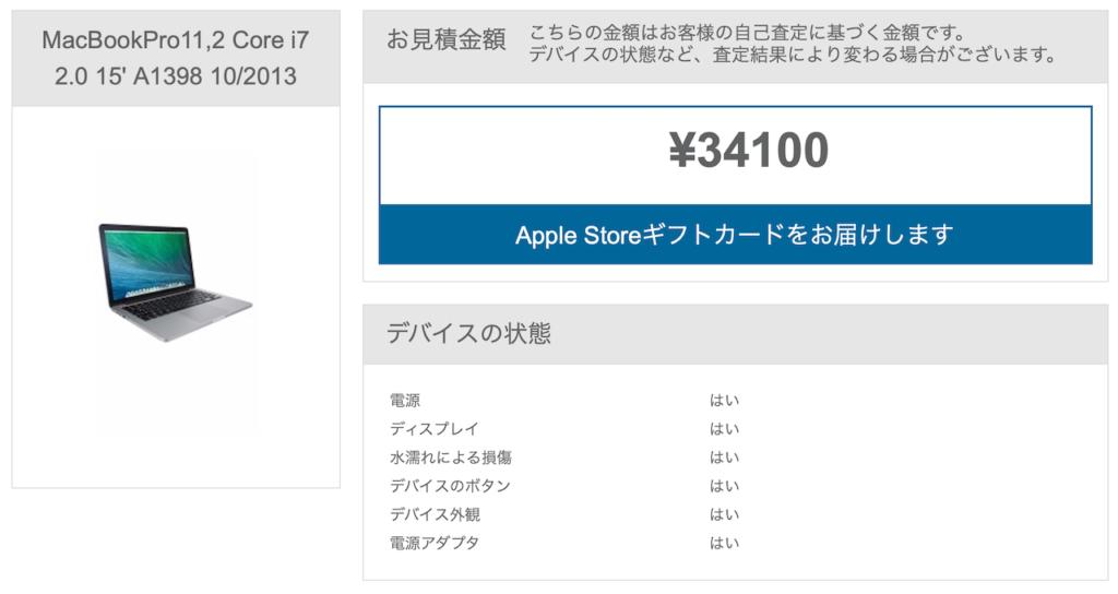 Apple GiveBack 下取り価格見積り