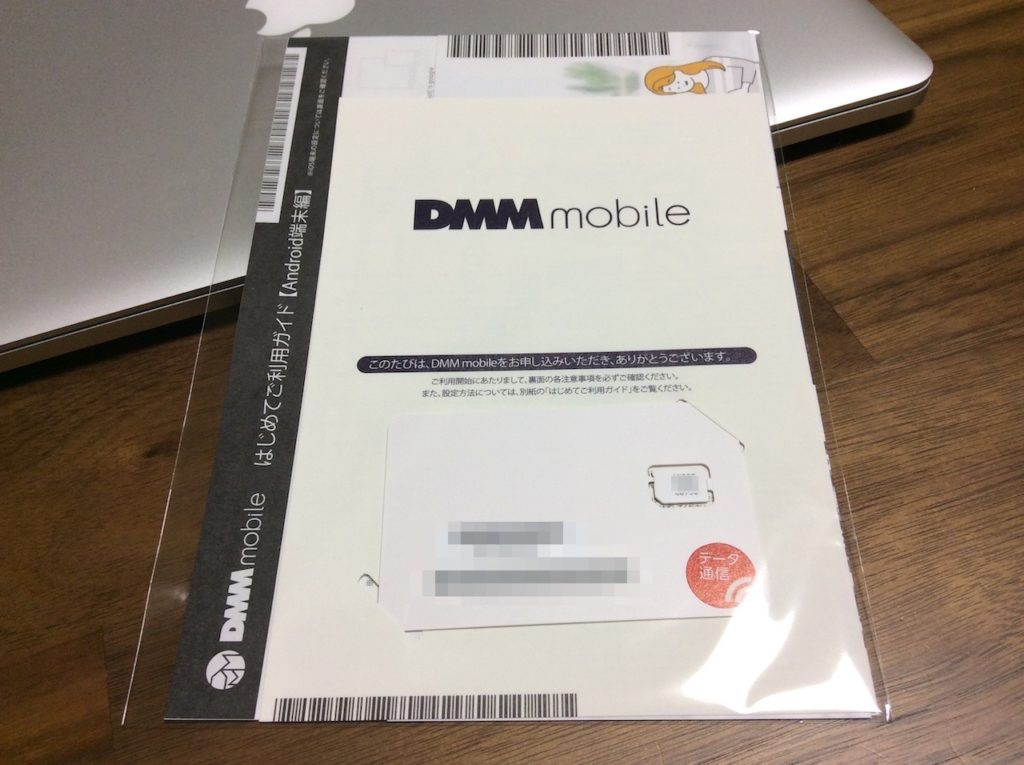 DMM mobile nano SIM